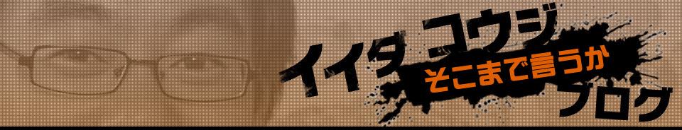 イイダ コウジ そこまで言うか ブログ - AMラジオ 1242 ニッポン放送