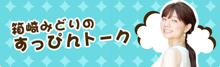 『箱崎みどりのすっぴんトーク』 - AMラジオ 1242 ニッポン放送