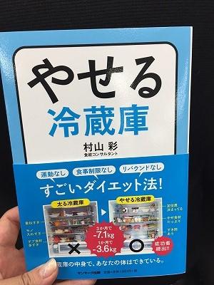 s-やせる冷蔵庫.jpg