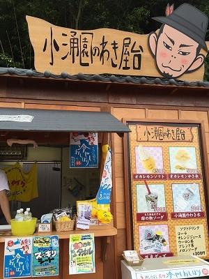 s-わき屋台.jpg