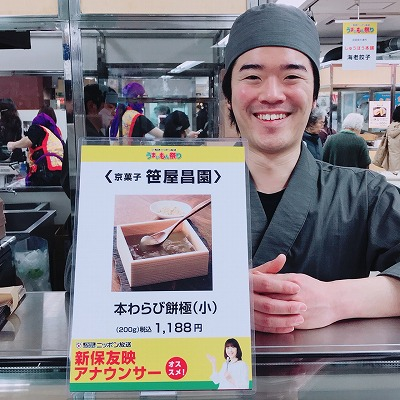 うまいもん祭り2018わらび餅.jpg