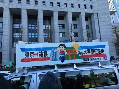 箱根駅伝2018小旗.jpg