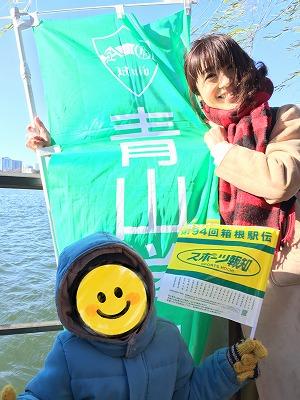 箱根駅伝2018旗と.jpg