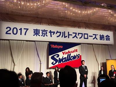 2017納会山田哲人選手表彰.jpg