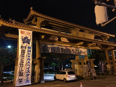 2018ベイスターズキャンプ門.jpg
