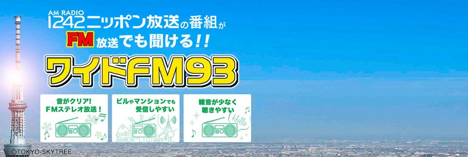 ニッポン 放送 fm