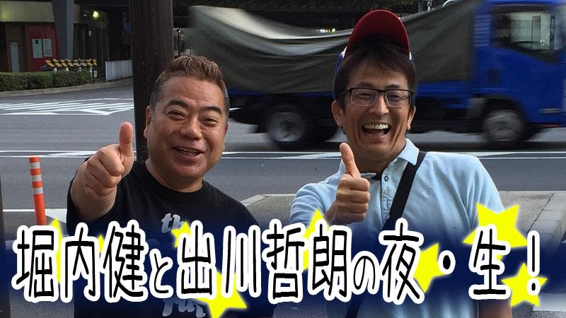 堀内健の画像 p1_26