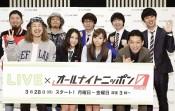 LINE LIVEでオールナイトニッポンZERO配信!新パーソナリティは??