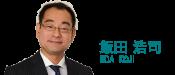 飯田浩司が自ら体験したイスラエル・ベングリオン空港のセキュリティーチェック
