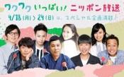 18(月)〜24(日)はスペシャル企画満載!ワクワクいっぱいニッポン放送