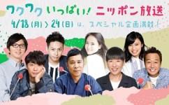 ワクワクいっぱいニッポン放送!22(金)の注目は!