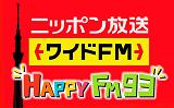 ワイドFM情報更新しました!! 福岡2局開局情報追加!