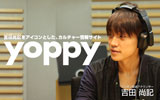 吉田尚記アナウンサーをアイコンとしたカルチャー情報サイト『yoppy』がオープン!