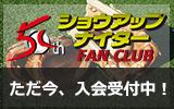『ショウアップナイター FAN CLUB』ただいま入会受付中! 詳しくはコチラから!!
