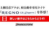 上柳アナがブリヂストンの軽自動車専用タイヤ「REGNO GR-Leggera」を体験! 詳しい試乗の様子はこちらから!