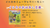 イルカのおはなし文庫 第12回「ざしきわらしのおとちゃん」2016年4月24日放送