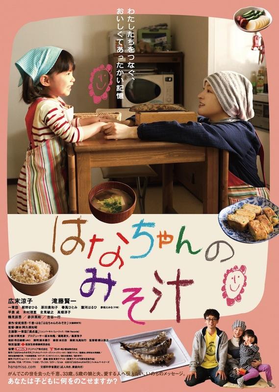 vol.04はなちゃんのみそ汁.08