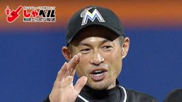 マイアミマーリンズ・イチロー外野手(42歳)スポーツ人間模様