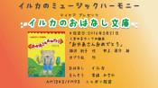 イルカのおはなし文庫 第3回「くまの子ウーフの絵本 おかあさんおめでとう」 (2) 2016年2月21日放送