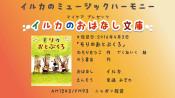 イルカのおはなし文庫 第9回「もりのおとぶくろ」(1) 2016年4月3日放送
