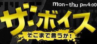 今日25(月)アンカーマン飯田浩司・熊本から生放送「ザ・ボイス そこまで言うか!」