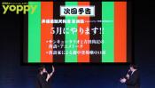 【yoppy】話題の「声優落語天狗連」第四回の詳細を発表!