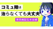 吉田尚記アナウンサー 初のコミックエッセイ 発売決定!