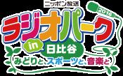 """4月29日(金・祝)・30日(土)日比谷公園で""""ニッポン放送番組祭り""""開催!"""