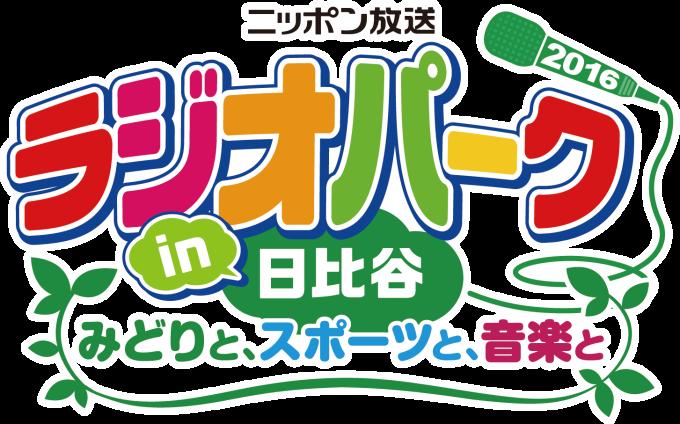 radiopark2016_logo_021