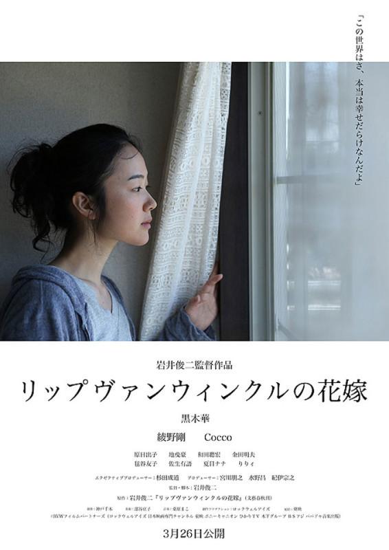 vol.14-リップヴァンウィンクルの花嫁・06