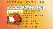 イルカのおはなし文庫 第4回「けんかのきもち」2016年2月28日放送