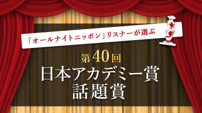 第40回日本アカデミー賞話題賞