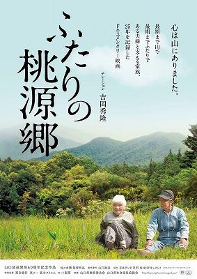 ふたりの桃源郷 (1)
