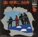 本日5月27日は五つの赤い風船・西岡たかしの誕生日 【大人のMusic Calendar】