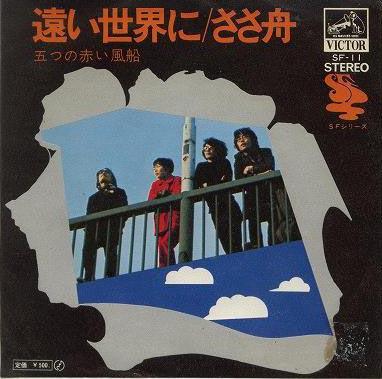 遠い世界に・五つの赤い風船