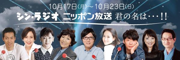 10月17日~23日 スペシャルウィーク