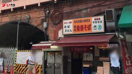 あのJR有楽町駅ガード下『後楽そば』が5/27(金)に閉店!!大変です!あなたも一度は食べたことありますよね!?