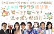 スペシャル動画続々追加!6/13(月)~19(日)はスペシャル企画満載!