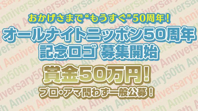 オールナイトニッポン50周年 記念ロゴ募集!