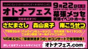 46年ぶりに「パックインミュージック」「セイ!ヤング」「オールナイトニッポン」がタッグ! 『オトナフェス 深夜放送まつり』 9月22日(木・祝)に幕張メッセ・幕張イベントホールで開催