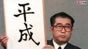 """映画『64』大ヒット記念!わずか7日間で終焉した""""昭和64年""""を振り返る 【ひでたけのやじうま好奇心】"""