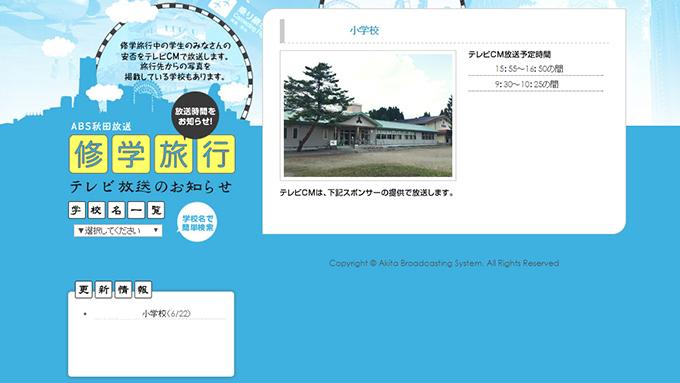 秋田放送(w680)