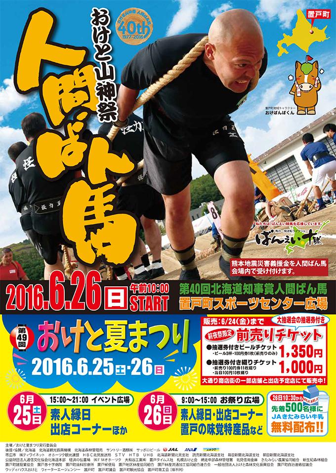 人間ばん馬01-1(w680ポスター)