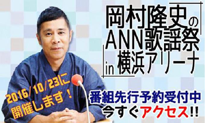 岡村ANN歌謡祭2016-thumb-500x300-61440(w680)