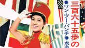 水前寺清子さんの代表曲であり、歌手人生を変えた一曲でもある 『三百六十五歩のマーチ』。 【10時のグッとストーリー】