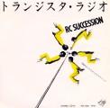 RCサクセションの「トランジスタ・ラジオ」はまさに聴いたことのないヒット曲だった。 【大人のMusic Calendar】