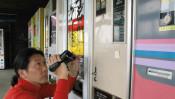 近くにある大事なものを想い出させる時代遅れの懐かし自販機 「あけの語りびと」(朗読公開)