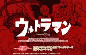 ウルトラマンシリーズ放送開始50年!!ウルトラマン怪獣Tシャツが6月1日より発売!