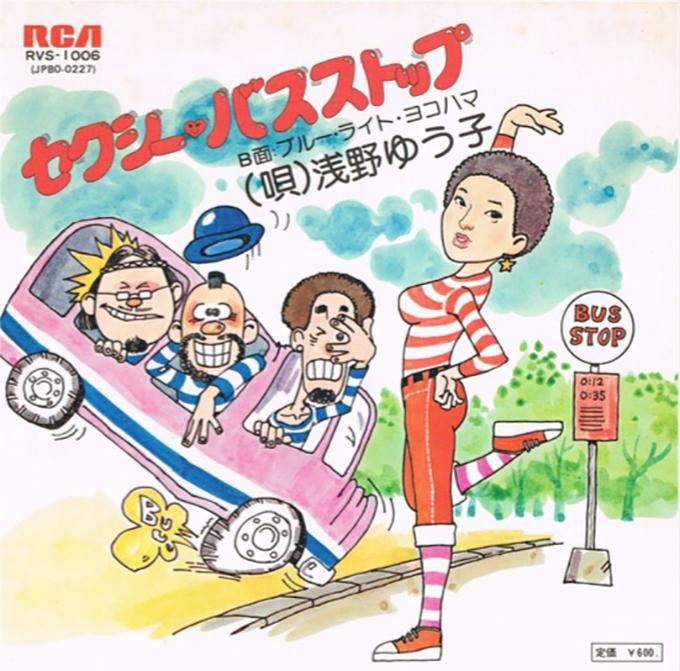 セクシー・バス・ストップ(浅野版)(w680)