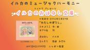 イルカのおはなし文庫 第17回「わたしのぼうし」(2) 2016年5月29日放送